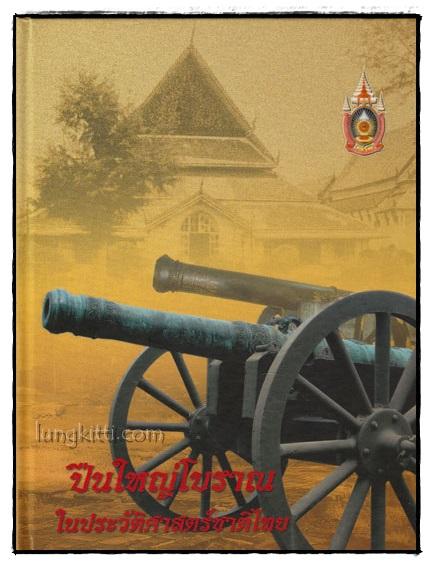 ปืนใหญ่โบราณในประวัติศาสตร์ของชาติไทย
