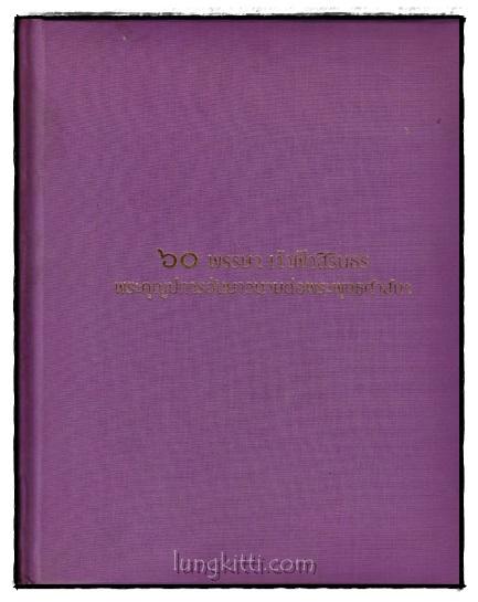 ๖๐ พรรษาเจ้าฟ้าสิรินธร พระคุณูปการอันยาวนานต่อพุทธศาสนา