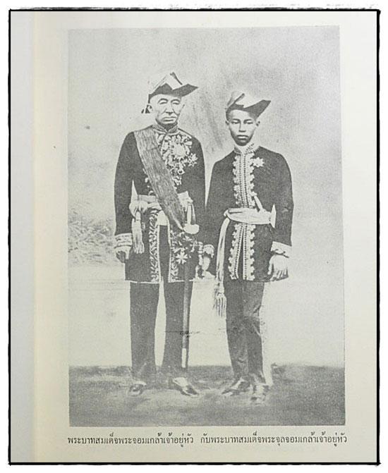 พระมหากษัตริย์  กับ ประวัติศาสตร์ตำรวจสยาม 2