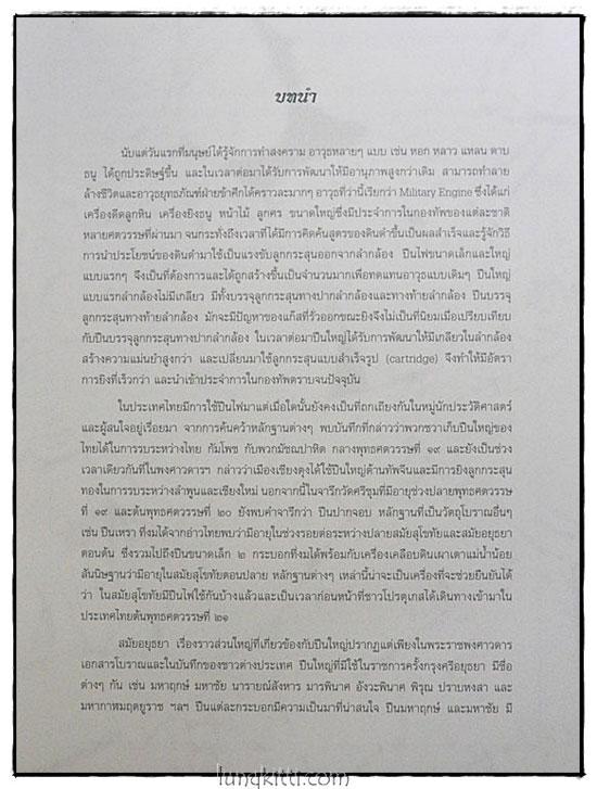 ปืนใหญ่โบราณในประวัติศาสตร์ของชาติไทย 3