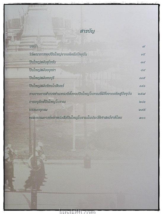 ปืนใหญ่โบราณในประวัติศาสตร์ของชาติไทย 4