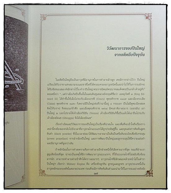 ปืนใหญ่โบราณในประวัติศาสตร์ของชาติไทย 5