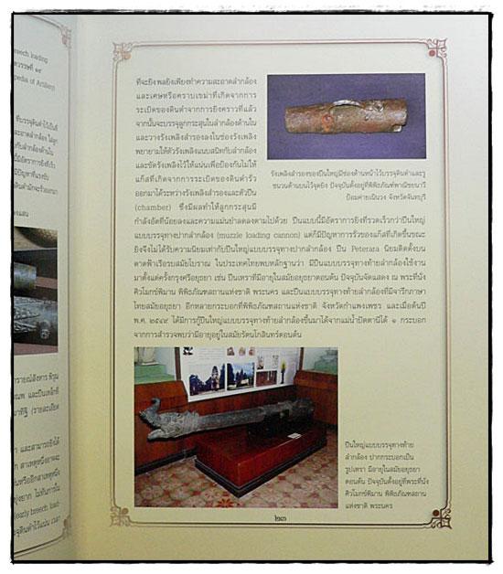 ปืนใหญ่โบราณในประวัติศาสตร์ของชาติไทย 7