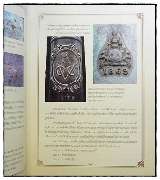 ปืนใหญ่โบราณในประวัติศาสตร์ของชาติไทย 8