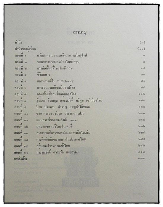 กบฏกู้ชาติ / ทศ พันธุมเสน 4