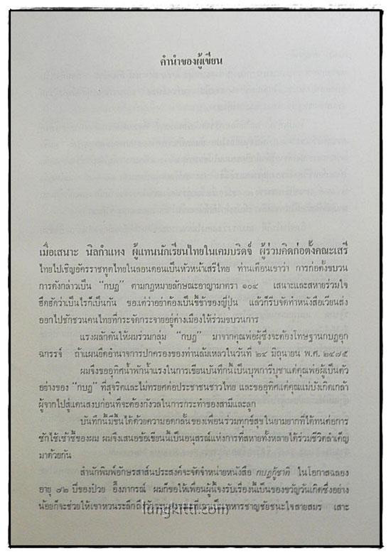 กบฏกู้ชาติ / ทศ พันธุมเสน 6