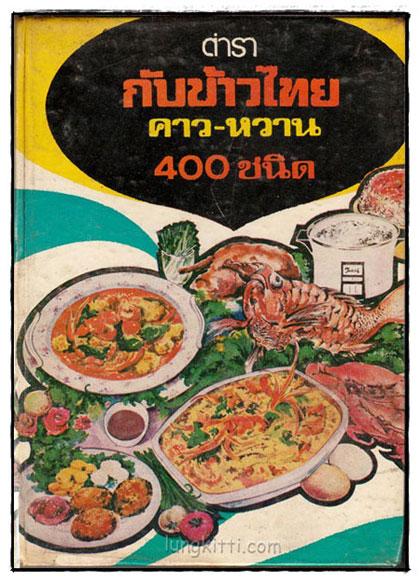 ตำรากับข้าวไทย คาว – หวาน 400 ชนิด