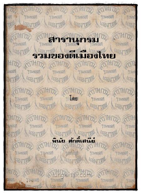 สารานุกรม รวมของดีเมืองไทย / พินัย ศักดิ์เสนีย์
