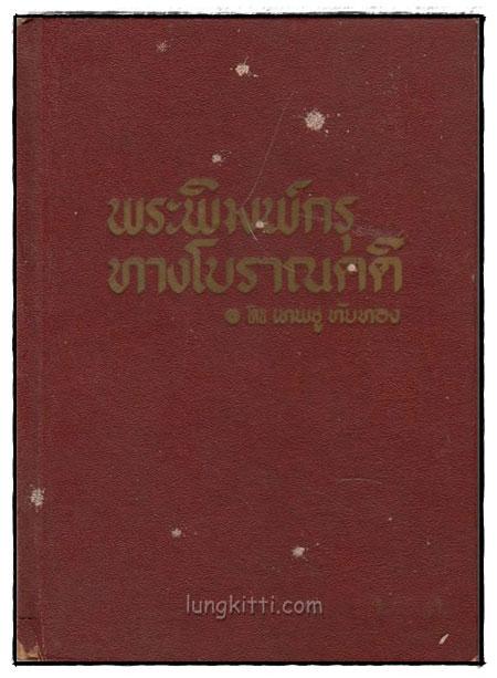พระพิมพ์กรุทางโบราณคดี  / เทพชู ทับทอง