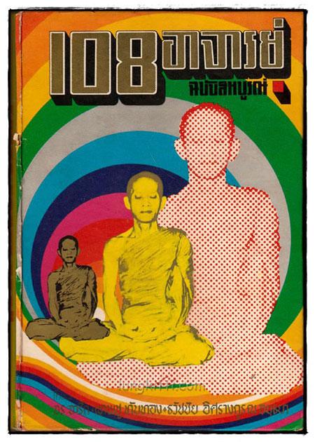 108 อาจารย์ ฉบับสมบูรณ์