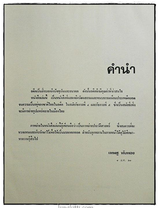 สยาม / เทพชู ทับทอง 1