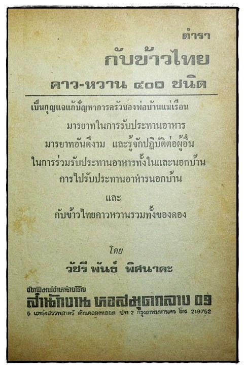 ตำรากับข้าวไทย คาว – หวาน 400 ชนิด 2