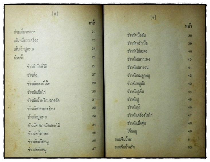 ตำรากับข้าวไทย คาว – หวาน 400 ชนิด 4