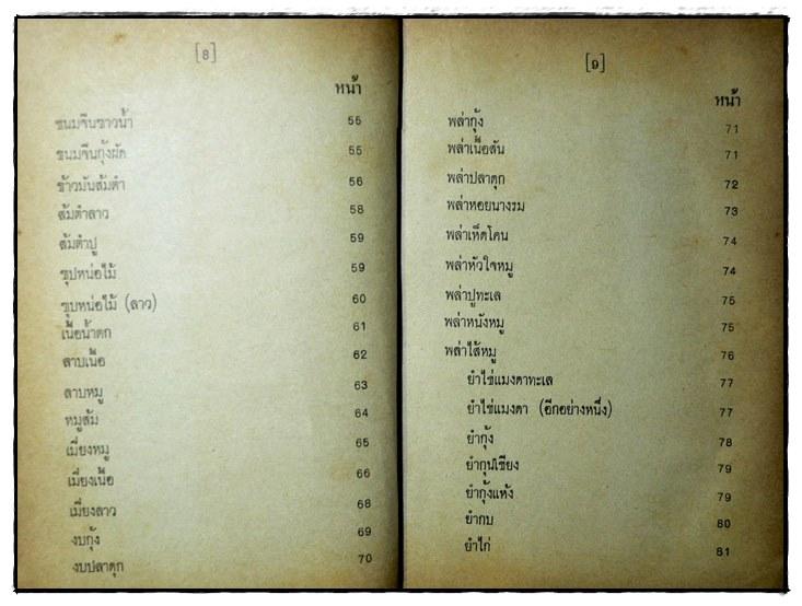 ตำรากับข้าวไทย คาว – หวาน 400 ชนิด 5
