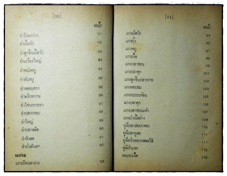 ตำรากับข้าวไทย คาว – หวาน 400 ชนิด 6