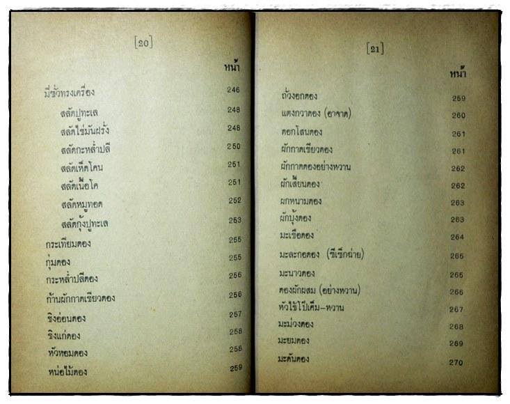 ตำรากับข้าวไทย คาว – หวาน 400 ชนิด 7