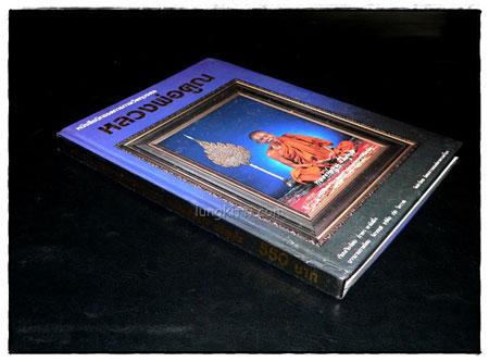 หนังสือนิทรรศการภาพวัตถุมงคล หลวงพ่อคูณ 7