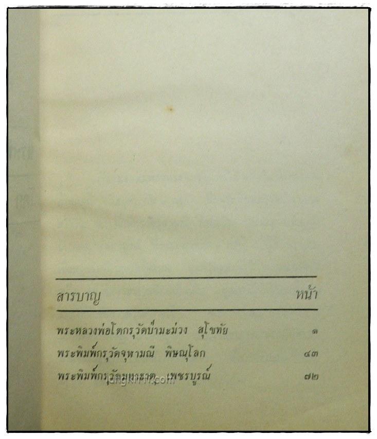 พระพิมพ์กรุทางโบราณคดี  / เทพชู ทับทอง 1