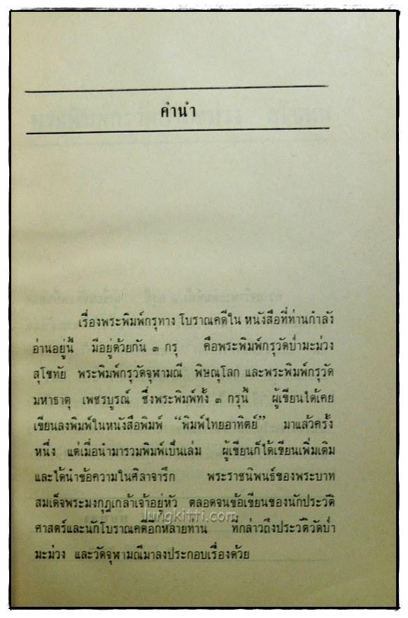 พระพิมพ์กรุทางโบราณคดี  / เทพชู ทับทอง 2