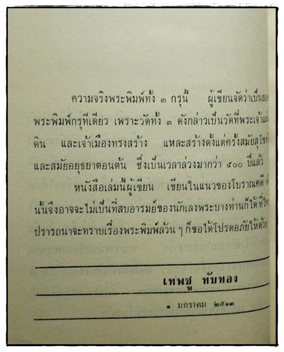 พระพิมพ์กรุทางโบราณคดี  / เทพชู ทับทอง 3