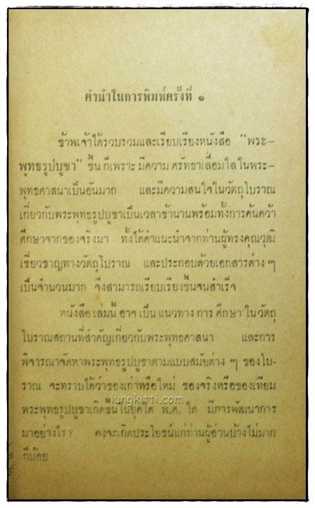 พระพุทธรูปบูชา / ชัยมงคล อุดมทรัพย์ 2