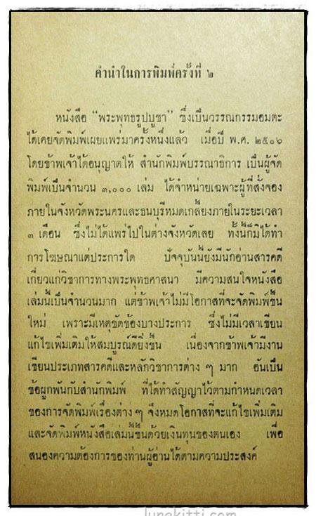 พระพุทธรูปบูชา / ชัยมงคล อุดมทรัพย์ 3
