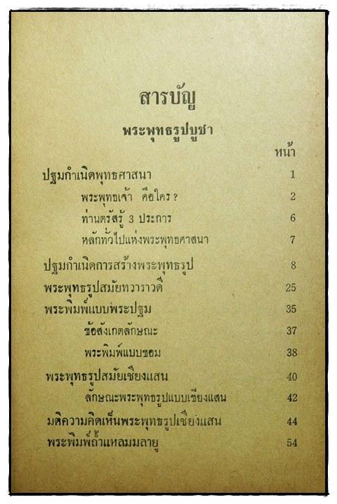 พระพุทธรูปบูชา / ชัยมงคล อุดมทรัพย์ 4