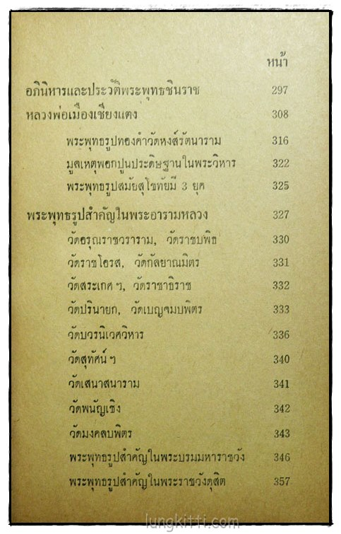 พระพุทธรูปบูชา / ชัยมงคล อุดมทรัพย์ 6