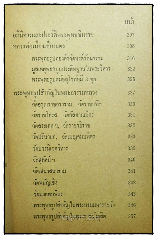พระพุทธรูปบูชา / ชัยมงคล อุดมทรัพย์ 7