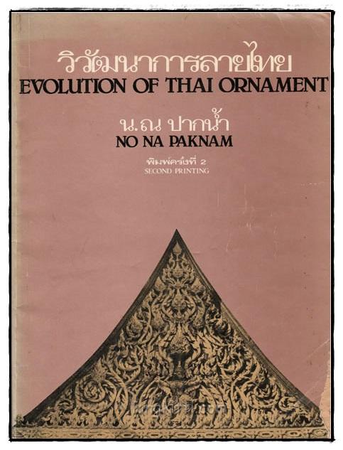 วิวัฒนาการลายไทย / น.ณ ปากน้ำ