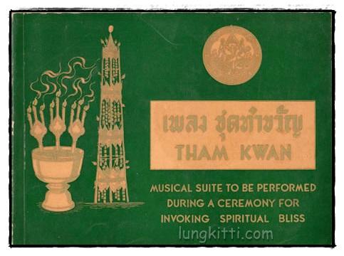 เพลง ชุดทำขวัญ THAM KWAN