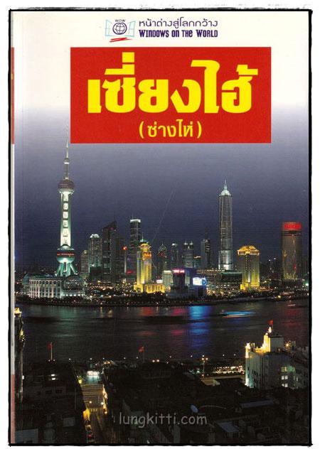 หน้าต่างสู่โลกกว้าง  เซี่ยงไฮ้ (ซ่างไห่)