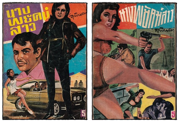 นางพยัคฆ์สาว (2 เล่มจบ)/ สุพินดา