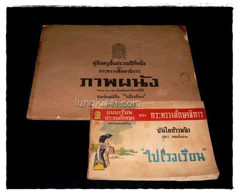 """คู่มือชั้นประถมปีที่หนึ่ง เล่ม 1 เรื่อง """"ไปโรงเรียน"""" ภาพผนัง+ชุดอ่านภาษาไทย (เรณู+ปัญญา)"""