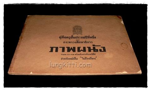 """คู่มือชั้นประถมปีที่หนึ่ง เล่ม 1 เรื่อง """"ไปโรงเรียน"""" ภาพผนัง+ชุดอ่านภาษาไทย (เรณู+ปัญญา) 1"""