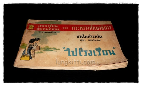 """คู่มือชั้นประถมปีที่หนึ่ง เล่ม 1 เรื่อง """"ไปโรงเรียน"""" ภาพผนัง+ชุดอ่านภาษาไทย (เรณู+ปัญญา) 3"""