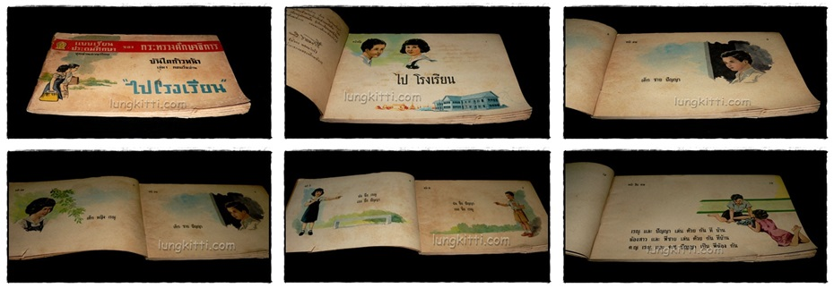 """คู่มือชั้นประถมปีที่หนึ่ง เล่ม 1 เรื่อง """"ไปโรงเรียน"""" ภาพผนัง+ชุดอ่านภาษาไทย (เรณู+ปัญญา) 4"""