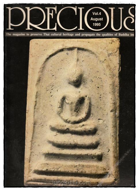 นิตยสาร PRECIOUS Vol. 4 Augurt 1995