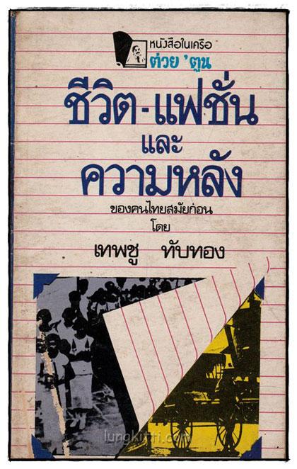ชีวิต-แฟชั่น และ ความหลัง ของคนไทยสมัยก่อน