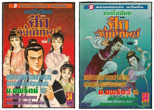 ชอลิ้วเฮียง ตอน ศึกวังน้ำทิพย์ (2 เล่มจบ)/ โกวเล้ง