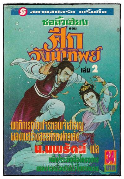 ชอลิ้วเฮียง ตอน ศึกวังน้ำทิพย์ (2 เล่มจบ)/ โกวเล้ง 2