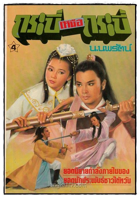 กระบี่เหนือกระบี่ (4เล่มจบ)/ ซีเบ้จี่อิง 4