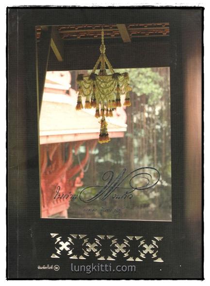 ในกำแพงแก้ว / ธงทอง จัทรวงศุ