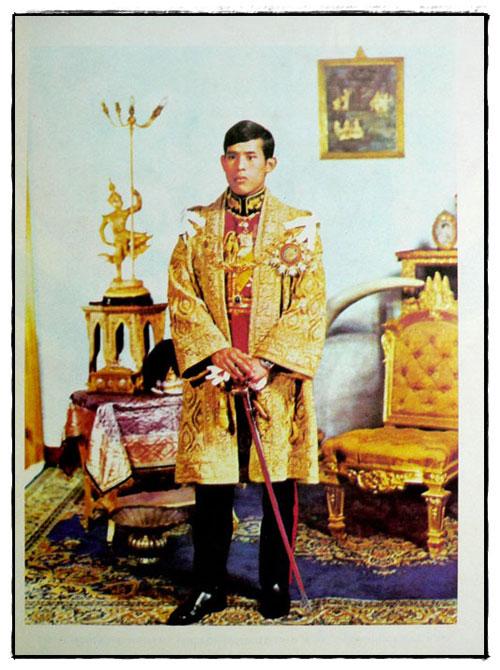 เฉลิมพระเกียรติ สมเด็จพระบรมโอรสาธิราช เจ้าฟ้ามหาวชิราลงกรณ สยามมกุฎราชกุมาร 1