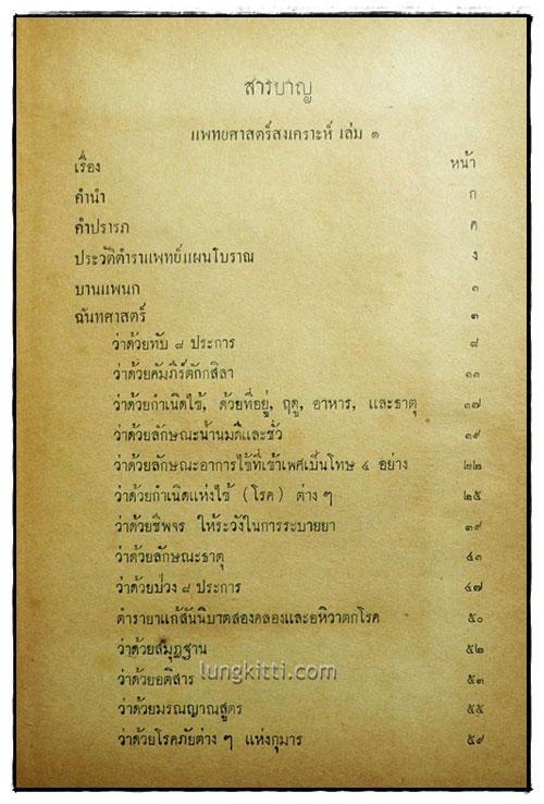 แพทยศาสตร์สงเคราะห์  (เล่ม 1) 1
