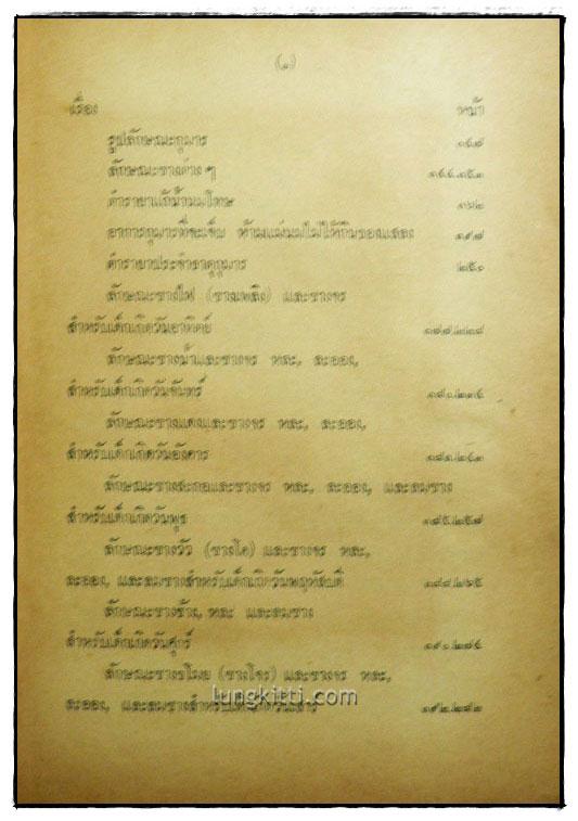 แพทยศาสตร์สงเคราะห์  (เล่ม 1) 2