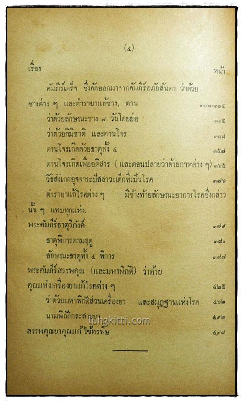 แพทยศาสตร์สงเคราะห์  (เล่ม 1) 3