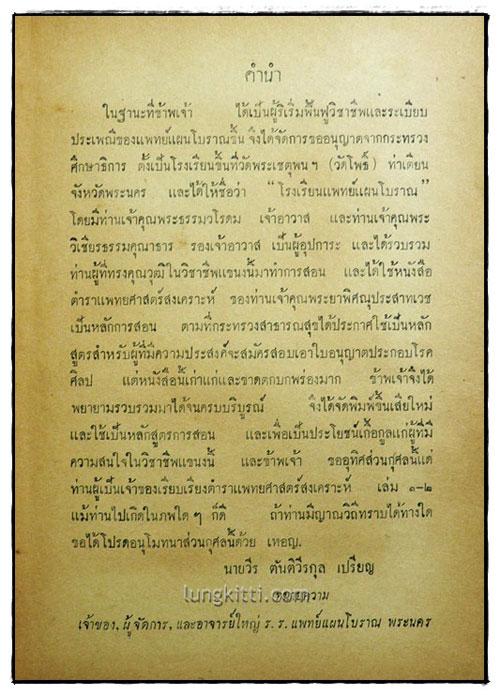 แพทยศาสตร์สงเคราะห์  (เล่ม 1) 4