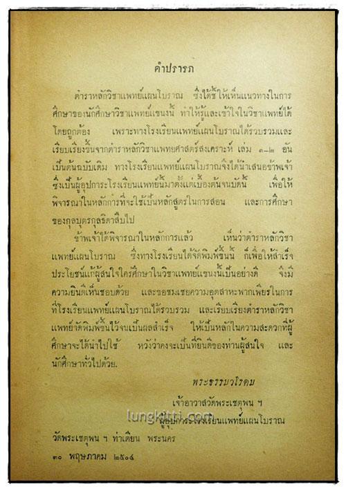 แพทยศาสตร์สงเคราะห์  (เล่ม 1) 6