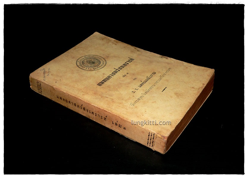 แพทยศาสตร์สงเคราะห์  (เล่ม 1) 9